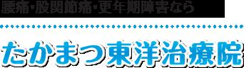 【横浜市中区の鍼灸整体】たかまつ東洋治療院:ホーム